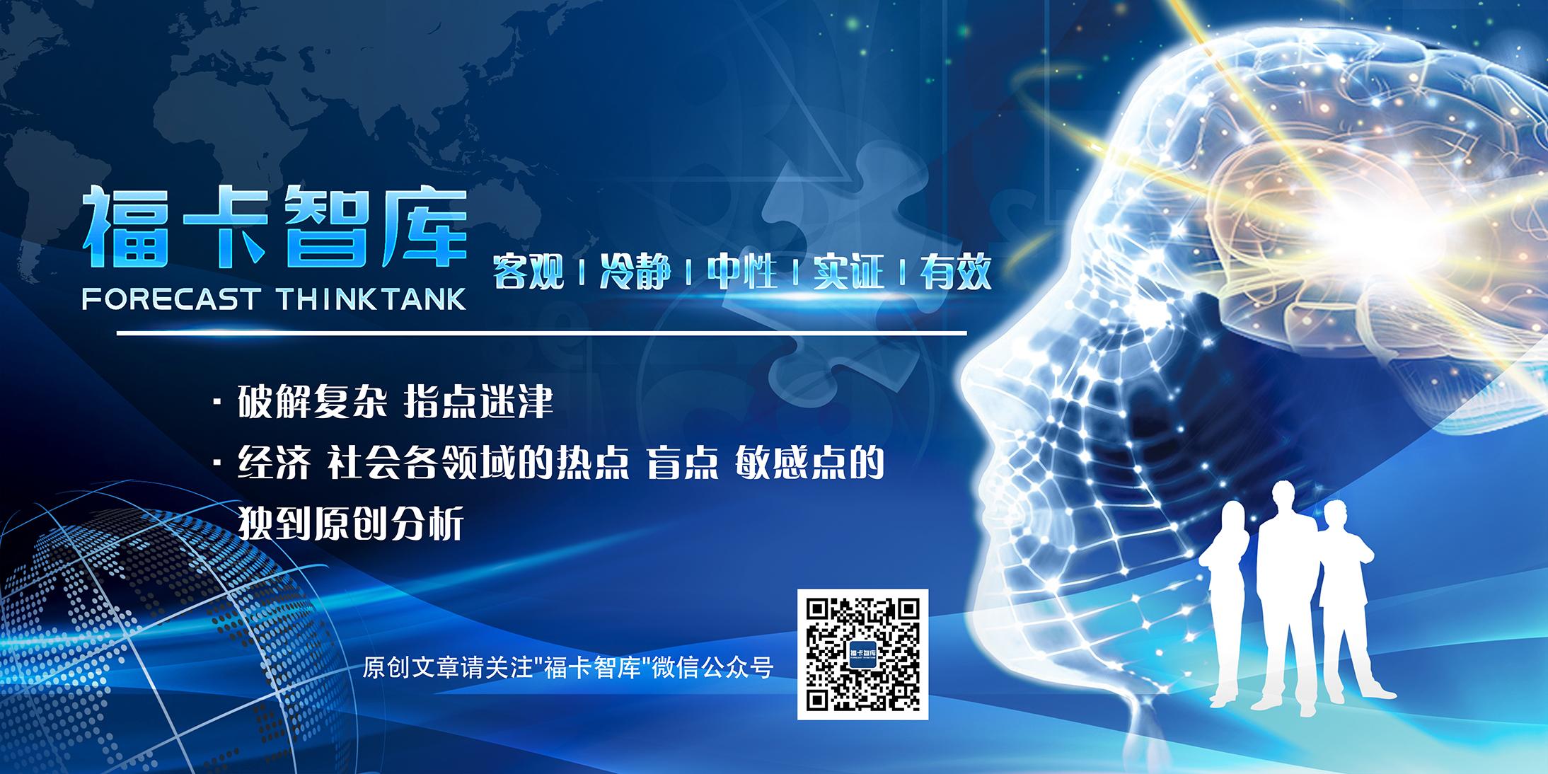 福卡智库横板 1.5MB 宽度2189高度1095.jpg